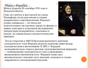 Майкл Фарадей… После открытия в 1820 Х.Эрстедом магнитного действия электриче