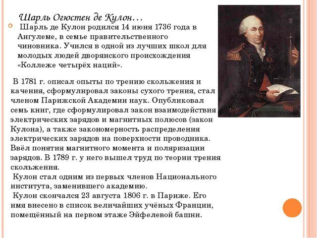 Шарль Огюстен де Кулон… Шарль де Кулон родился 14 июня 1736 года в Ангулеме,...