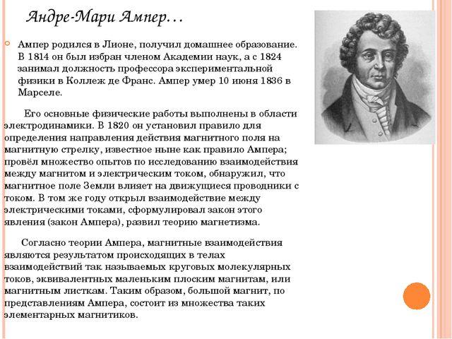 Андре-Мари Ампер… Ампер родился в Лионе, получил домашнее образование. В 1814...