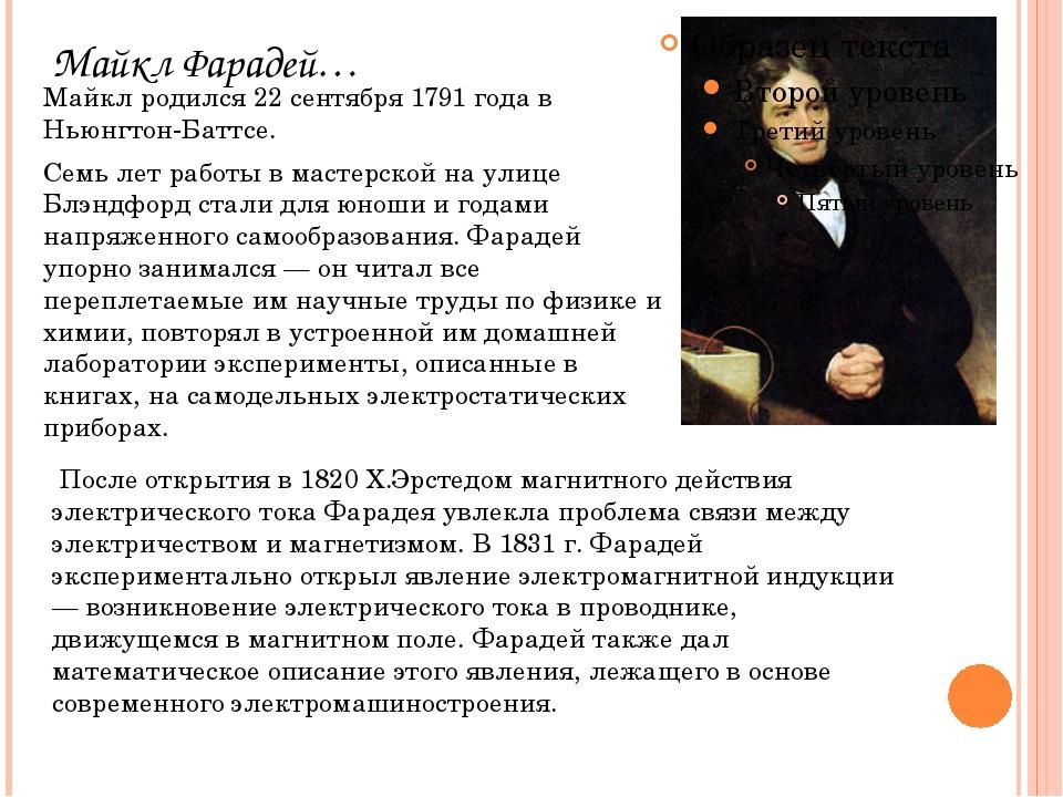 Майкл Фарадей… После открытия в 1820 Х.Эрстедом магнитного действия электриче...