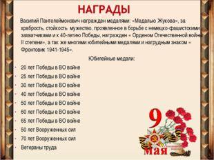 Василий Пантелеймонович награжден медалями: «Медалью Жукова», за храбрость,