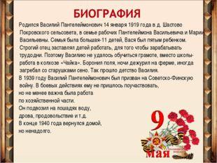 Родился Василий Пантелеймонович 14 января 1919 года в д. Шастово Покровского