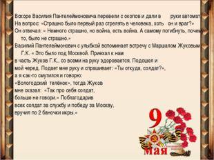Вскоре Василия Пантелеймоновича перевели с окопов и дали в руки автомат. На в