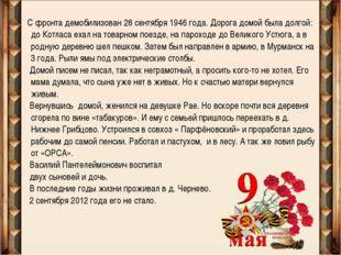 С фронта демобилизован 28 сентября 1946 года. Дорога домой была долгой: до К