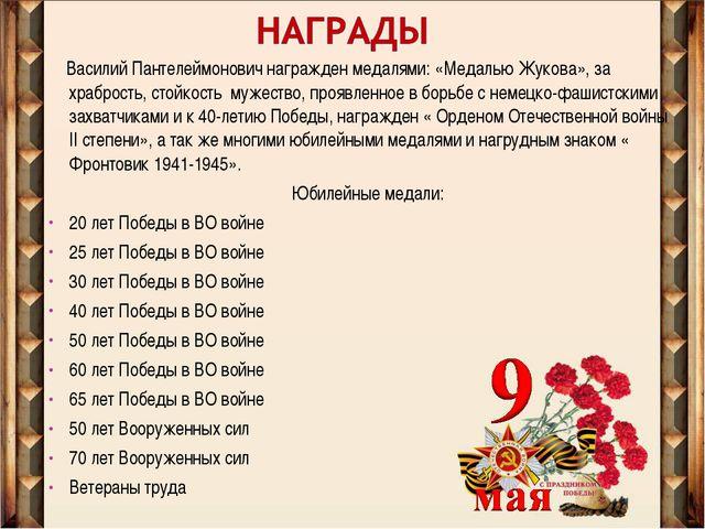 Василий Пантелеймонович награжден медалями: «Медалью Жукова», за храбрость,...