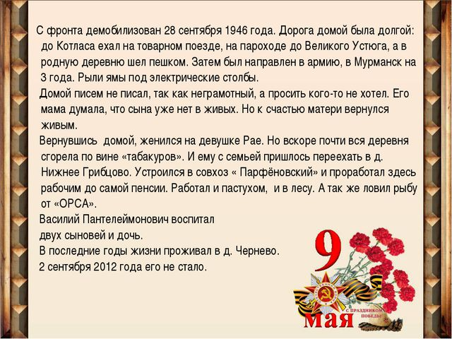 С фронта демобилизован 28 сентября 1946 года. Дорога домой была долгой: до К...