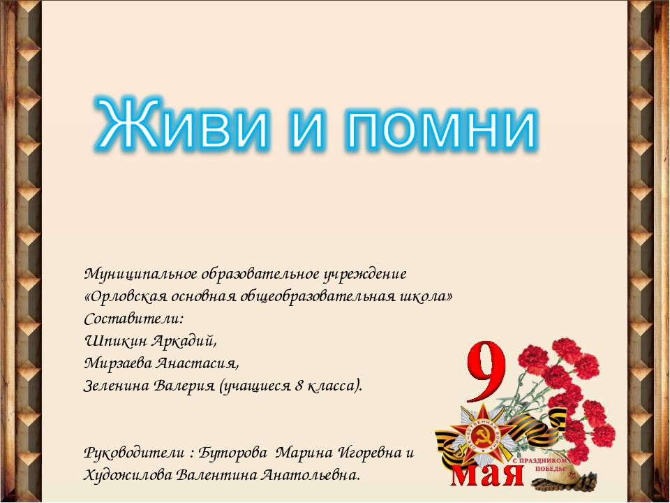 Муниципальное образовательное учреждение «Орловская основная общеобразователь...