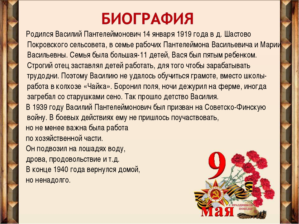 Родился Василий Пантелеймонович 14 января 1919 года в д. Шастово Покровского...