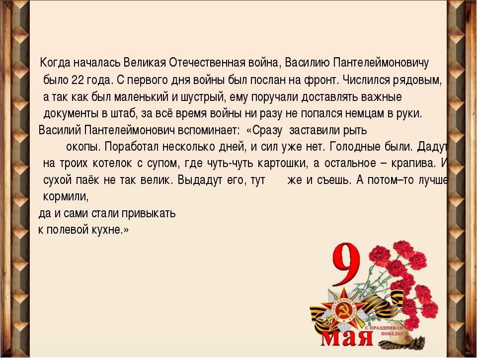 Когда началась Великая Отечественная война, Василию Пантелеймоновичу было 22...