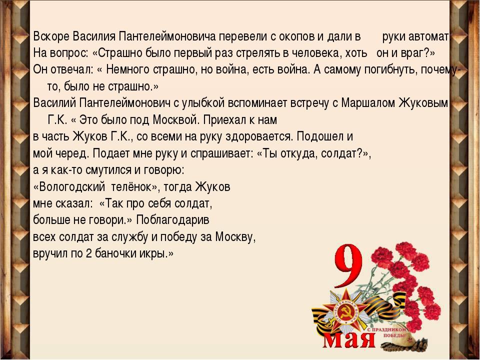 Вскоре Василия Пантелеймоновича перевели с окопов и дали в руки автомат. На в...
