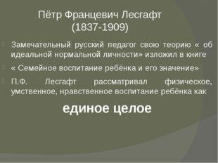 Пётр Францевич Лесгафт (1837-1909) Замечательный русский педагог свою теорию