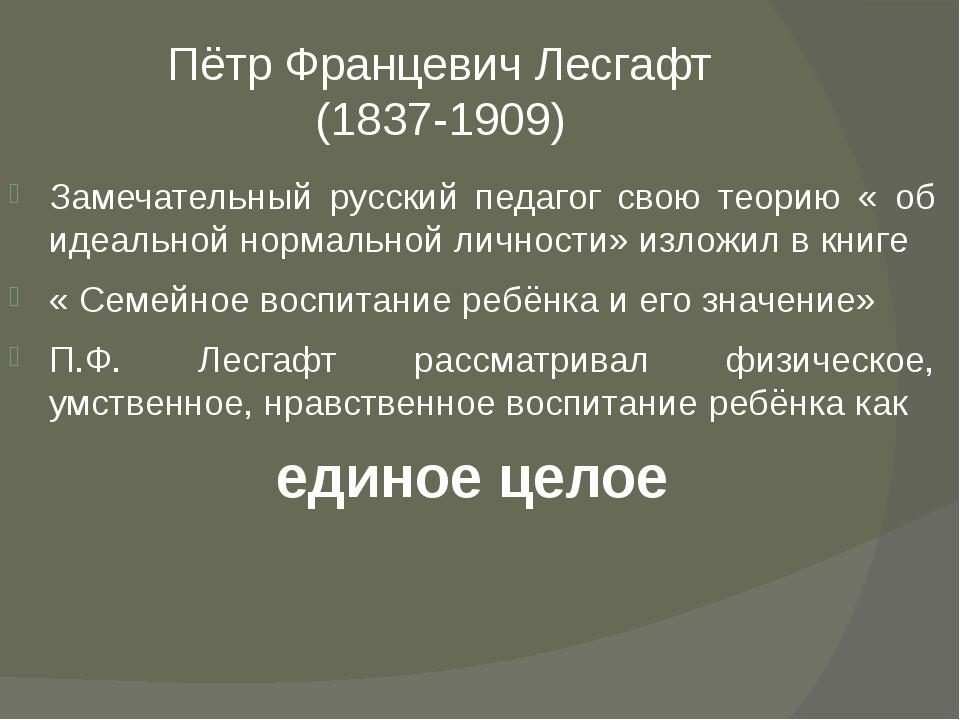 Пётр Францевич Лесгафт (1837-1909) Замечательный русский педагог свою теорию...