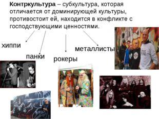 Контркультура – субкультура, которая отличается от доминирующей культуры, про