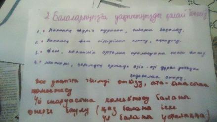 F:\Ата-анамен семинар\DSC04386.JPG