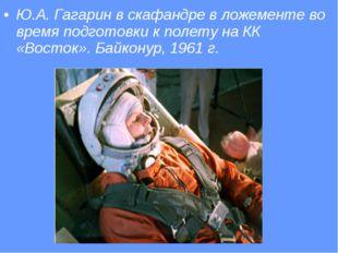 Ю.А. Гагарин в скафандре в ложементе во время подготовки к полету на КК «Вост