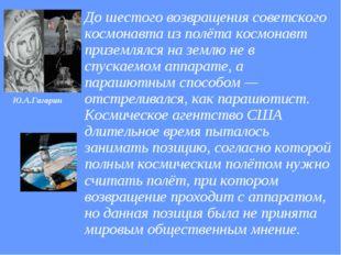 До шестого возвращения советского космонавта из полёта космонавт приземлялся