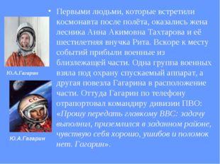 Первыми людьми, которые встретили космонавта после полёта, оказались жена лес