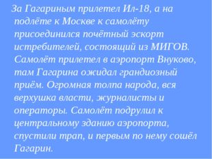 За Гагариным прилетел Ил-18, а на подлёте к Москве к самолёту присоединился