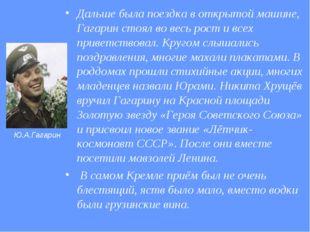 Дальше была поездка в открытой машине, Гагарин стоял во весь рост и всех прив