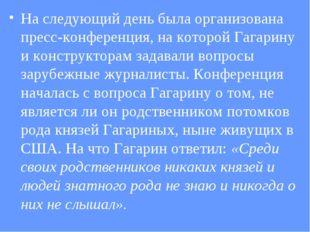 На следующий день была организована пресс-конференция, на которой Гагарину и