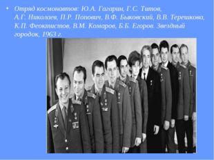 Отряд космонавтов: Ю.А.Гагарин, Г.С.Титов, А.Г.Николаев, П.Р.Попович, В.Ф