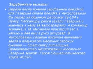 Зарубежные визиты: Первой после полёта зарубежной поездкой для Гагарина стал