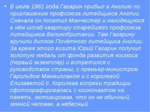 В июле 1961 года Гагарин прибыл в Англию по приглашению профсоюза литейщиков