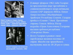 В январе-феврале 1962 года Гагарин по приглашению вице-президента и главноком