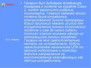 Гагарин был дублёром Владимира Комарова в полёте на корабле Союз-1, полёт зак
