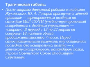 Трагическая гибель: После защиты дипломной работы в академии Жуковского, Ю.