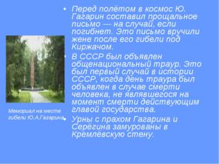 Перед полётом в космос Ю. Гагарин составил прощальное письмо— на случай, есл