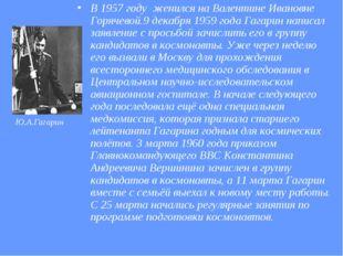 В 1957 году женился на Валентине Ивановне Горячевой.9 декабря 1959 года Гагар