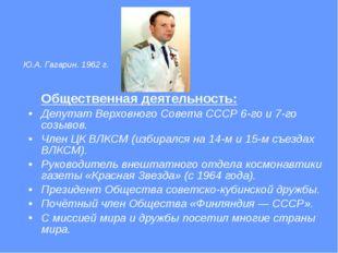 Общественная деятельность: Депутат Верховного Совета СССР 6-го и 7-го созыво