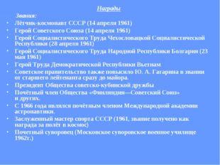 Награды Звания: Лётчик-космонавт СССР (14 апреля 1961) Герой Советского Союза