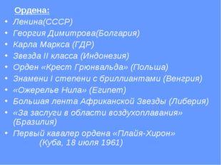 Ордена: Ленина(СССР) Георгия Димитрова(Болгария) Карла Маркса (ГДР) Звезда I