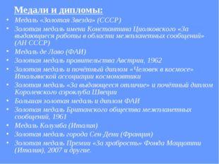 Медали и дипломы: Медаль «Золотая Звезда» (СССР) Золотая медаль имени Конста