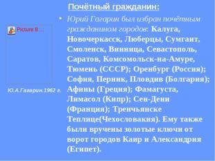 Почётный гражданин: Юрий Гагарин был избран почётным гражданином городов: Ка