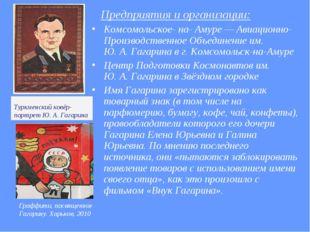 Предприятия и организации: Комсомольское- на- Амуре— Авиационно-Производств