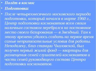 Полёт в космос Подготовка: После четырехмесячного московского периода подгото