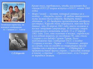 Кроме того, требовалось, чтобы космонавт был членом КПСС(Гагарин вступил в К