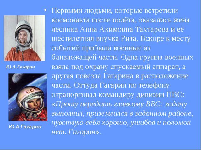 Первыми людьми, которые встретили космонавта после полёта, оказались жена лес...