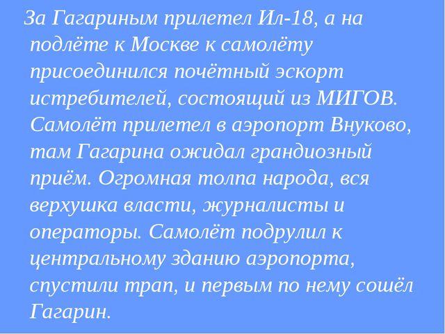За Гагариным прилетел Ил-18, а на подлёте к Москве к самолёту присоединился...