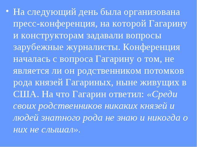 На следующий день была организована пресс-конференция, на которой Гагарину и...