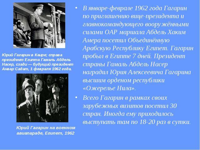 В январе-феврале 1962 года Гагарин по приглашению вице-президента и главноком...