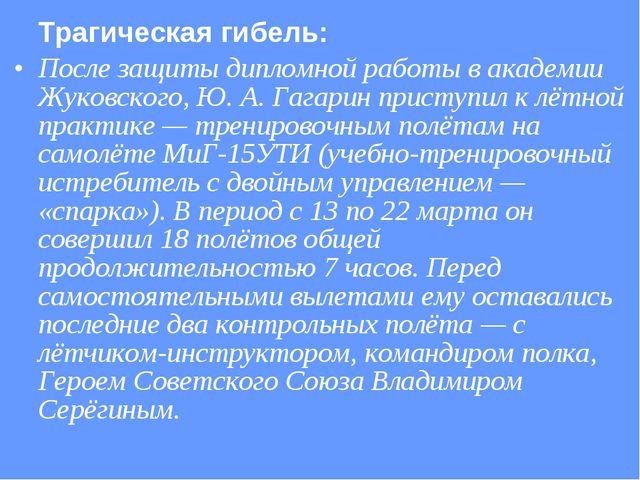 Трагическая гибель: После защиты дипломной работы в академии Жуковского, Ю....