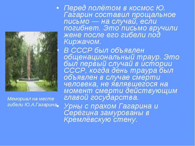 Перед полётом в космос Ю. Гагарин составил прощальное письмо— на случай, есл...