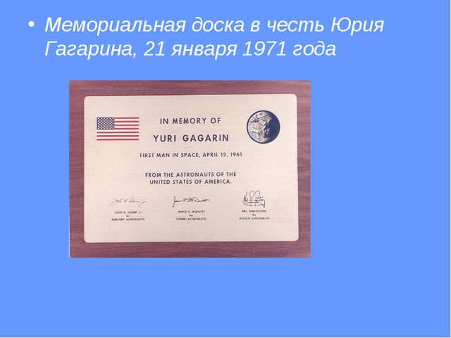 Мемориальная доска в честь Юрия Гагарина, 21 января 1971 года
