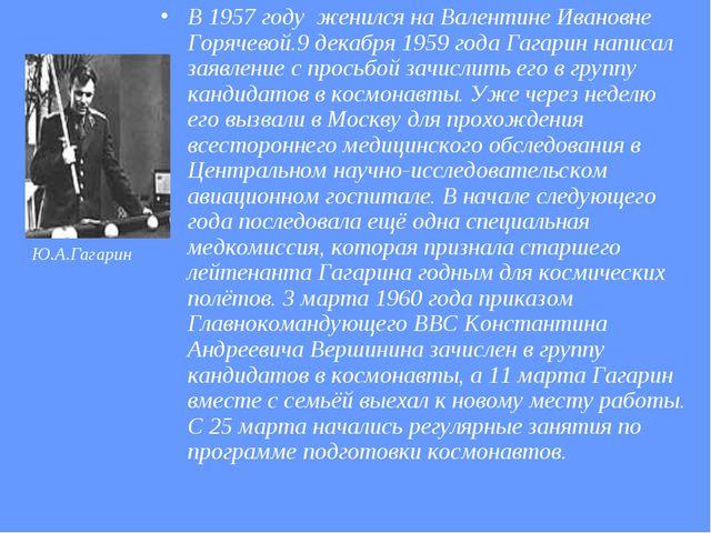 В 1957 году женился на Валентине Ивановне Горячевой.9 декабря 1959 года Гагар...