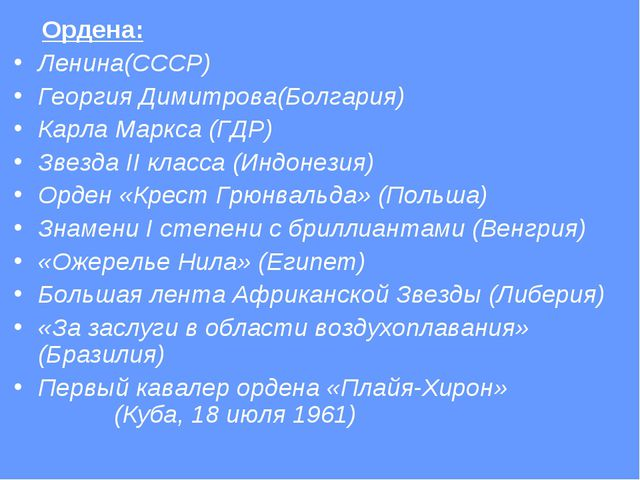 Ордена: Ленина(СССР) Георгия Димитрова(Болгария) Карла Маркса (ГДР) Звезда I...