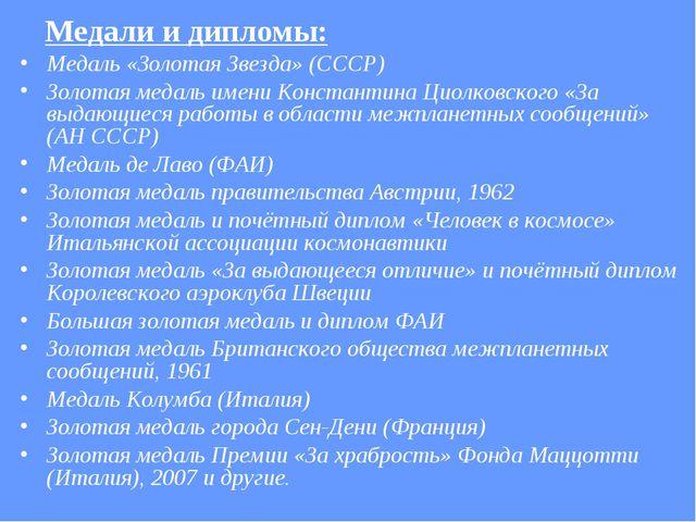 Медали и дипломы: Медаль «Золотая Звезда» (СССР) Золотая медаль имени Конста...